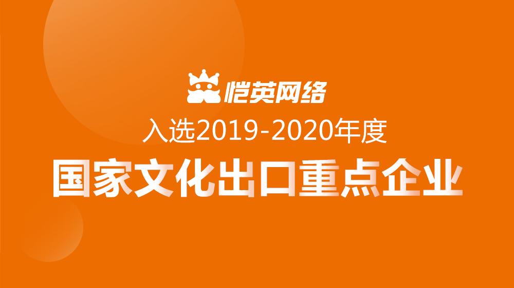 恺英网络入选2019-2020年度国家文化出口重点企业