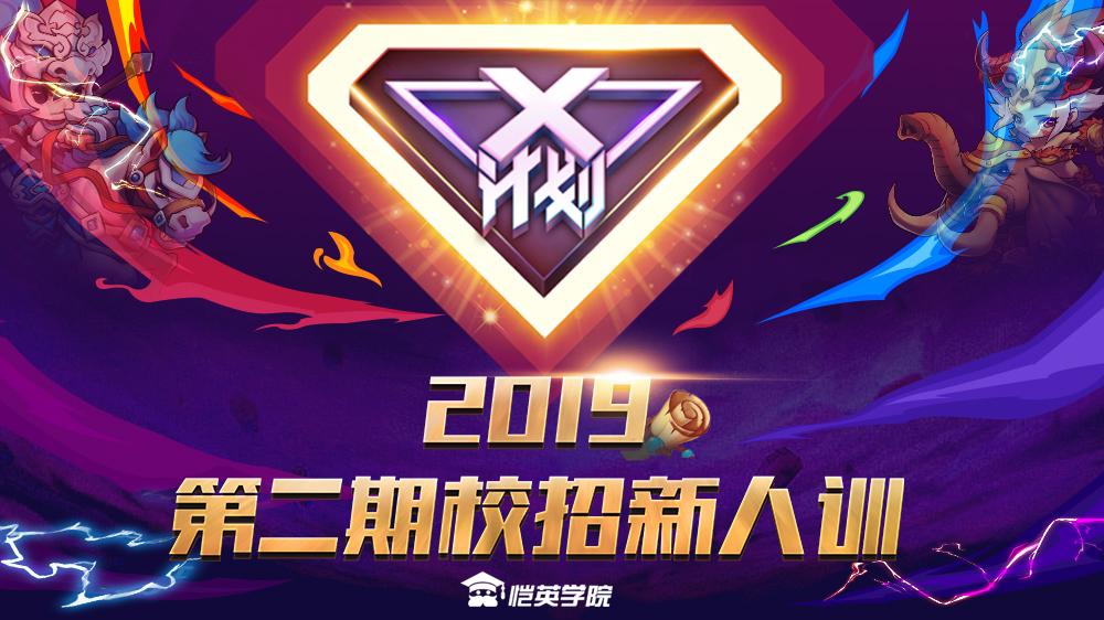 """恺英网络2019届校招新人训""""X计划-002""""期开营啦!"""