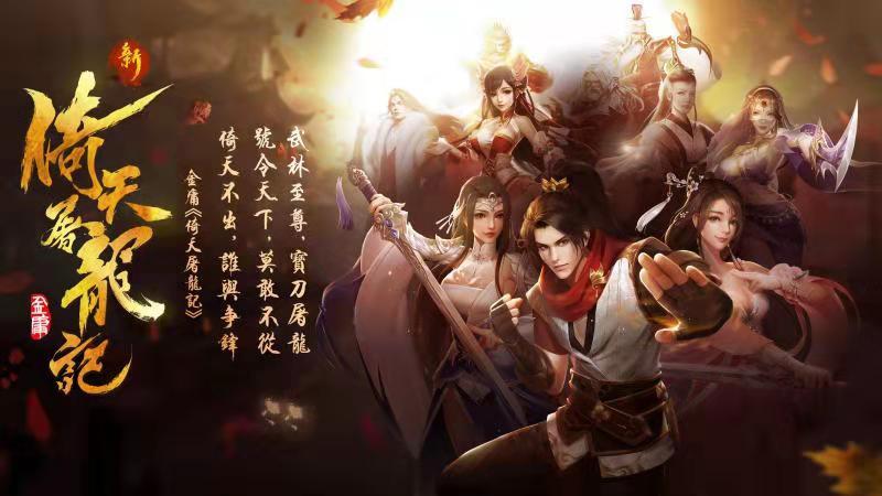九月份首批国产网络游戏版号名单公布  恺英网络《新倚天屠龙记》过审
