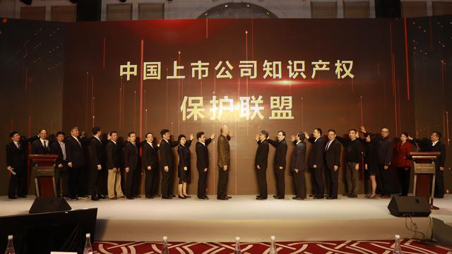 中國上市公司知識產權保護聯盟成立 愷英網絡成為首批入盟企業