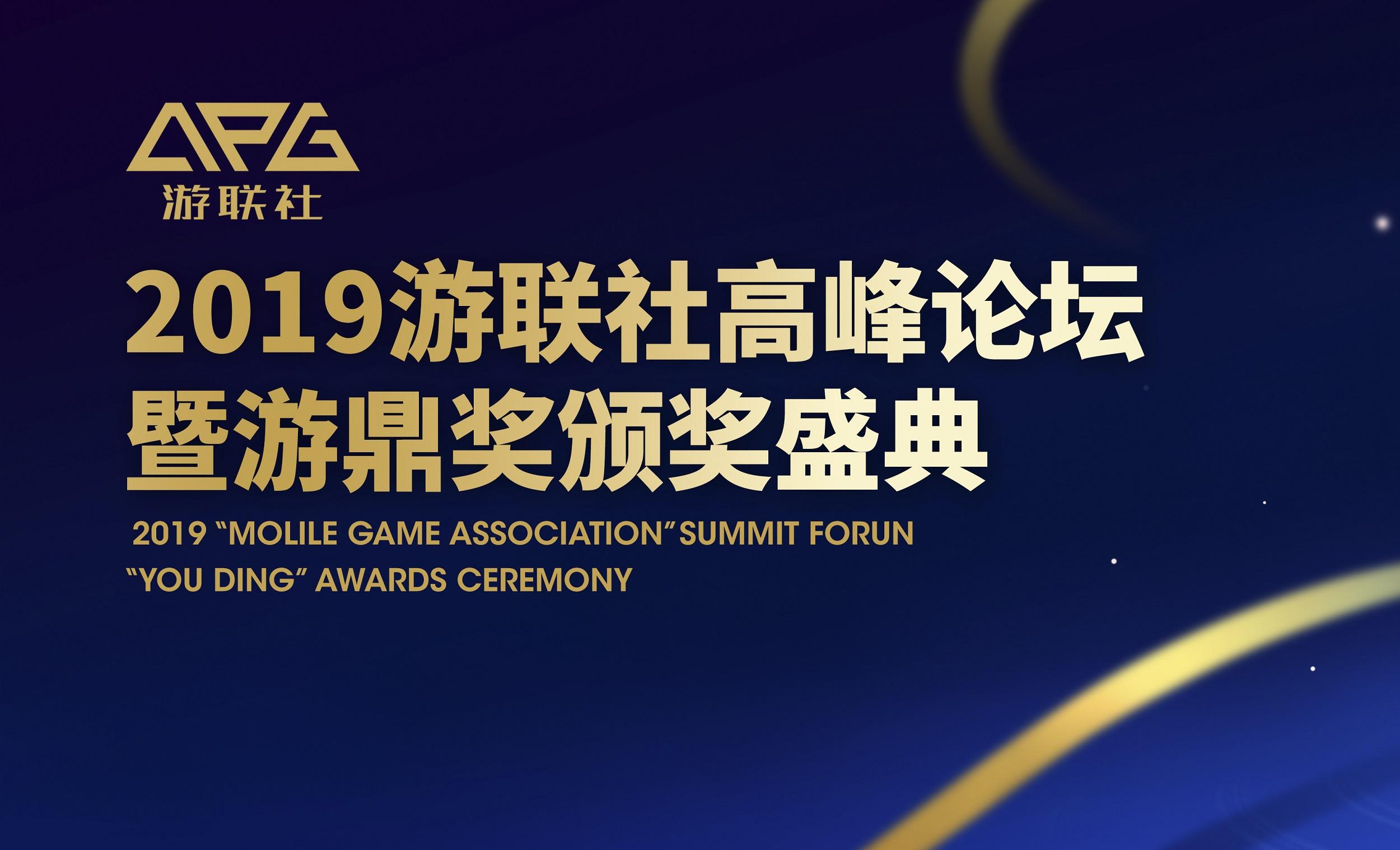 恺英网络荣获第四届游鼎奖年度最具影响力游戏企业