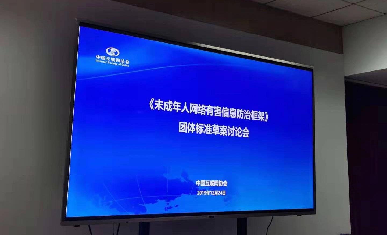 恺英网络积极参与多项信息内容安全团体标准研讨