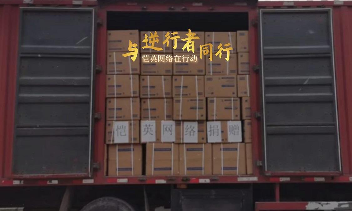 恺英网络:八批医疗物资已运往湖北多地
