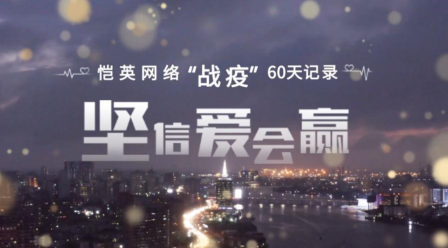 """微视频   坚信爱会赢,恺英网络""""战疫""""60天记录"""