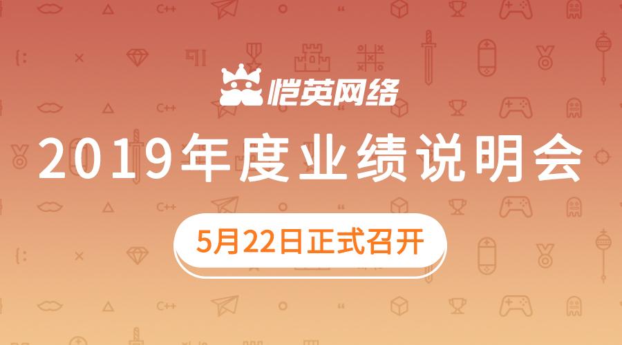 恺英网络2019年度网上业绩说明会将于5月22日下午召开