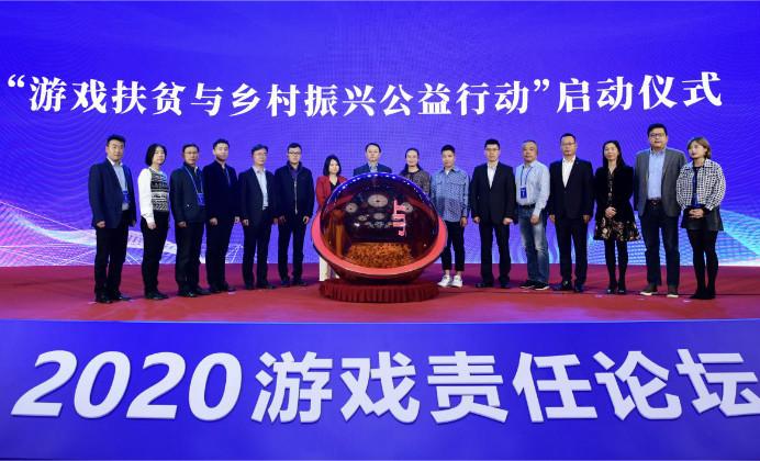 恺英网络出席人民网2020游戏责任论坛