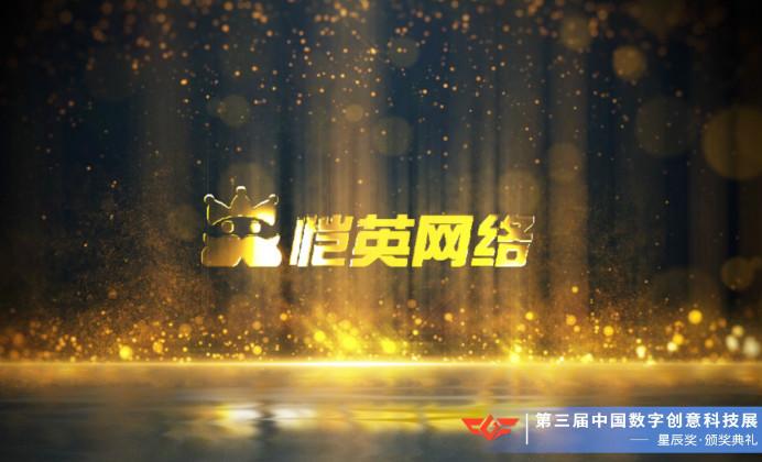 """恺英网络获颁2020CGF中国游戏节星辰奖""""点亮中国社会责任奖"""""""