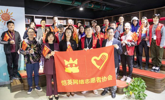 恺英网络召开志愿者协会成立大会