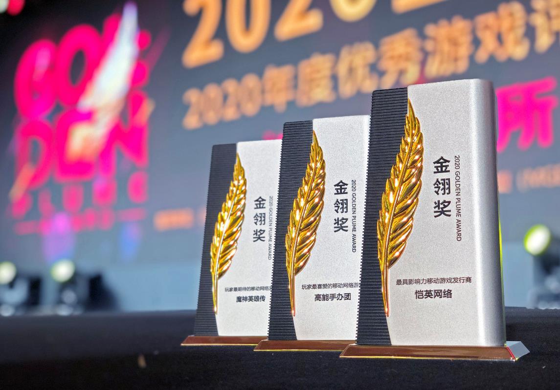 2020年度金翎奖颁奖典礼在京举行,恺英网络荣获三项大奖