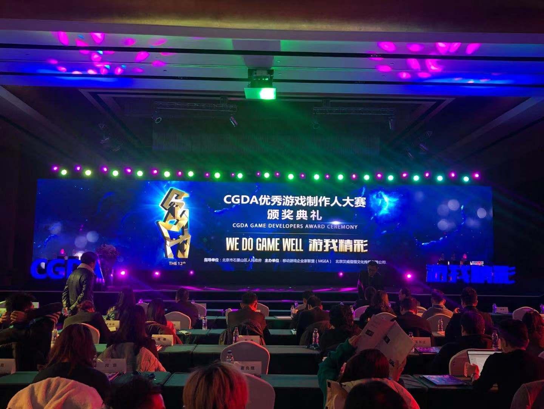 恺英网络斩获第十二届CGDA优秀游戏制作人大赛两项大奖