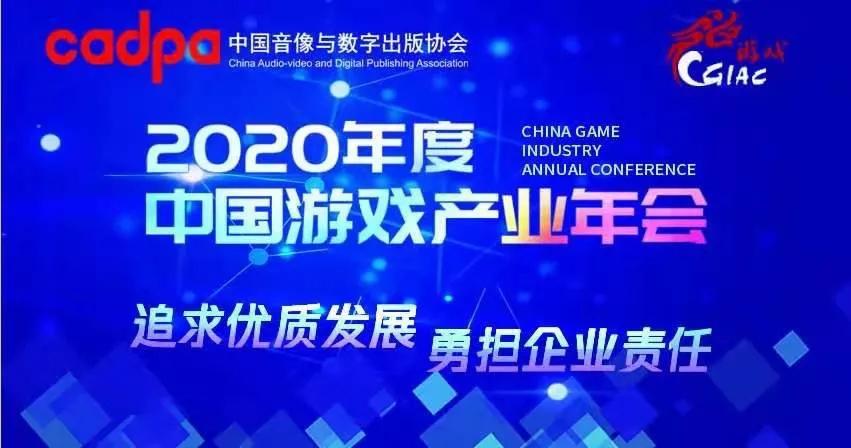 恺英网络出席2020年度中国游戏产业年会 抗疫公益项目入选《2020游戏公益经典案例集》