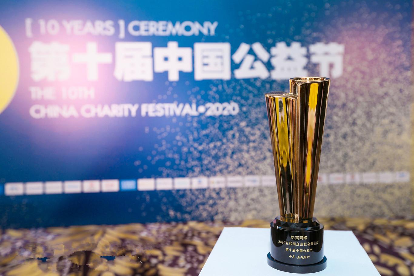 """恺英网络荣获第十届中国公益节""""2020互联网企业社会责任奖"""""""