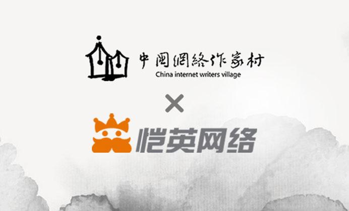 恺英网络与中国网络作家村正式达成战略合作